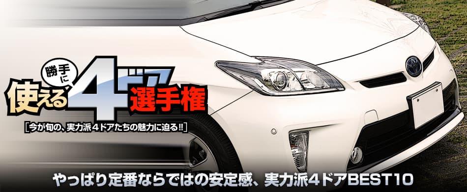 やっぱり定番ならではの安定感、実力派4ドアBEST10 Toyota Prius