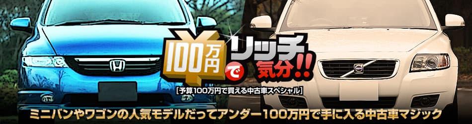ミニバンやワゴンの人気モデルだってアンダー100万円で手に入る中古車マジック