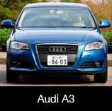 Audi A3(2代目)