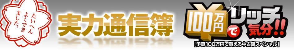 「100万円でリッチ気分!!予算100万円で買える中古車スペシャル」実力通信簿