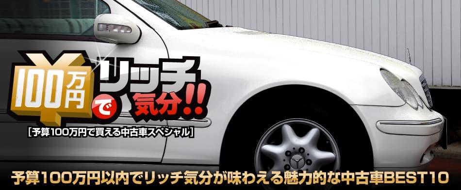 予算100万円以内でリッチ気分が味わえる魅力的な中古車BEST 10 Mercedes-Benz C-class(2代目W203)