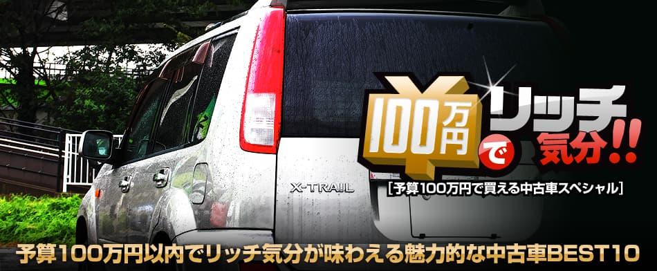 予算100万円以内でリッチ気分が味わえる魅力的な中古車BEST 10 Nissan X-TRAIL(初代T30)