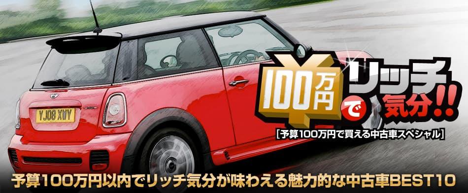 予算100万円以内でリッチ気分が味わえる魅力的な中古車BEST 10 MINI(BMW) Mini(初代)