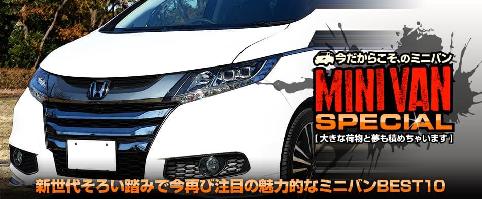 新世代そろい踏みで今再び注目の魅力的なミニバンBEST10 Honda Odyssey