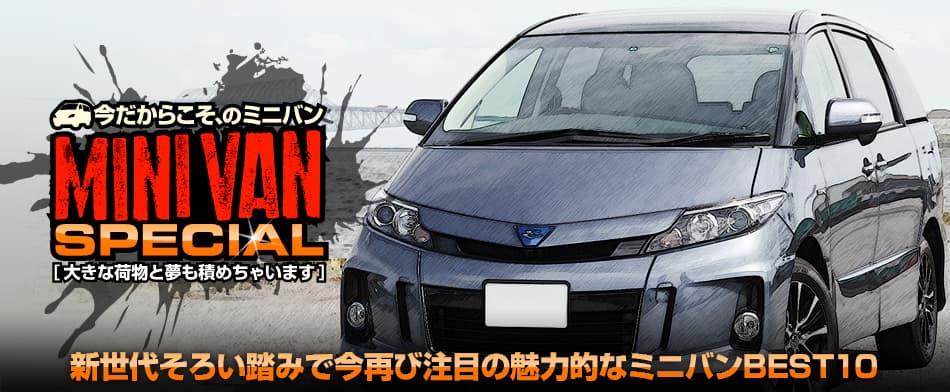 新世代そろい踏みで今再び注目の魅力的なミニバンBEST10 Toyota Estima Hybrid