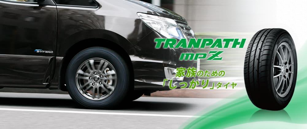 TRANPATH Lu2