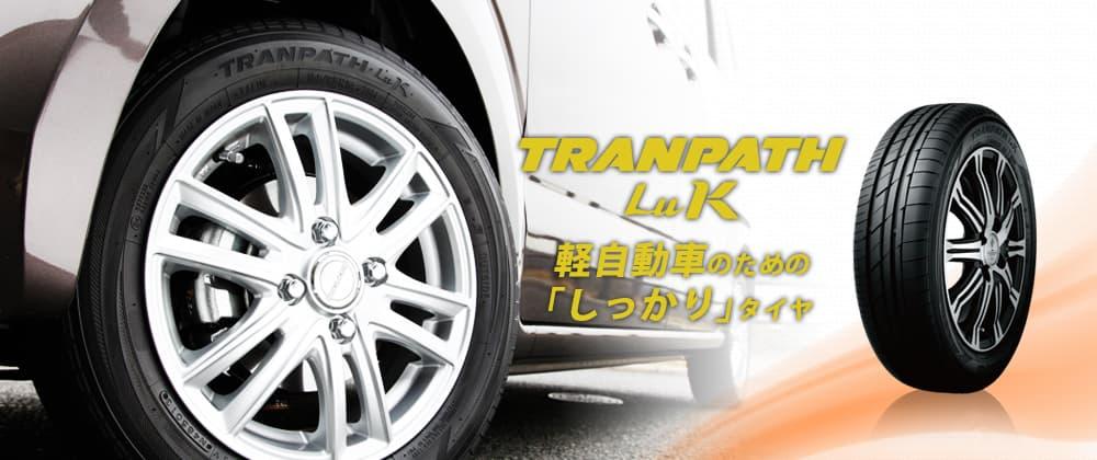 TRANPATH LuK