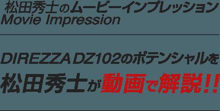 松田秀士が動画で解説