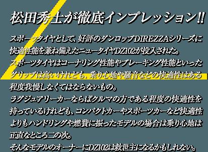 松田秀士が徹底インプレッション!!