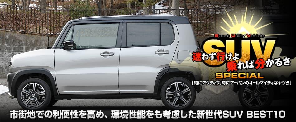 市街地での利便性を高め、環境性能をも考慮した新世代SUV BEST 10 Suzuki HUSTLER