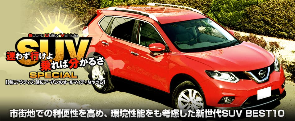 市街地での利便性を高め、環境性能をも考慮した新世代SUV BEST 10 Nissan X-TRAIL