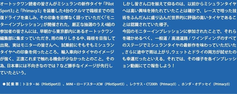 試乗車:トヨタ・86(PilotSport3)、MINI・ロードスターJCW(PilotSport3)、レクサス・CT200h(Primacy3)、ホンダ・オデッセイ(Primacy3)