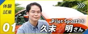 PilotSport3① 久末明さん