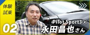PilotSport3② 永田昌也さん