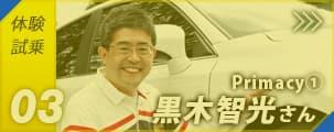 Primacy① 黒木智光さん