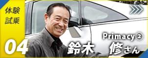 Primacy② 鈴木修さん