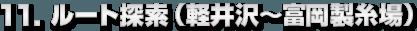 ルート探索(軽井沢~富岡製糸場)