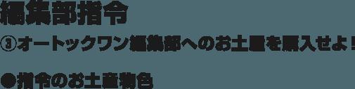 編集部指令 ③オートックワン編集部へのお土産を購入せよ!