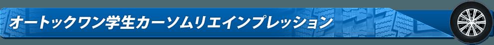 オートックワン学生カーソムリエインプレッション