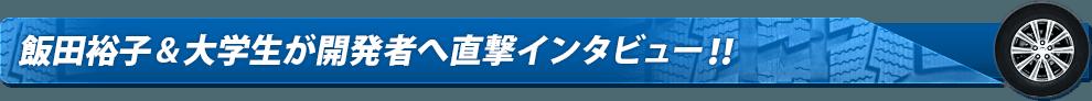 飯田裕子&大学生が開発者へ直撃インタビュー!!