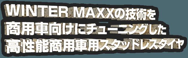 WINTER MAXXの技術を商用車向けにチューニングした高性能商用車用スタッドレスタイヤ