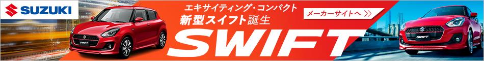 SUZUKI エキサイティング・コンパクト 新型スイフト誕生