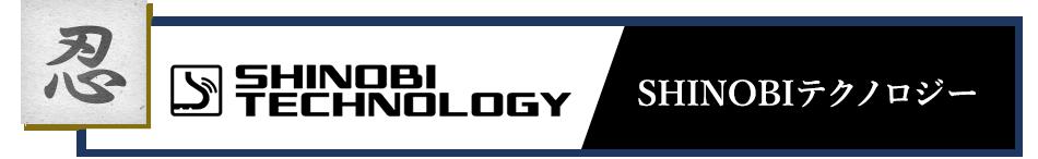 『忍』SHINOBIテクノロジー