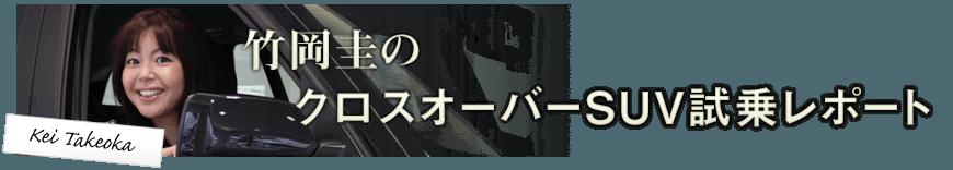 竹岡圭のクロスオーバーSUV試乗レポート