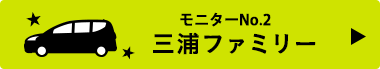 モニターNo.2 三浦ファミリー