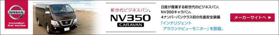 新世代ビジネスバン。NV350 CARAVAN 日産が提案する新世代のビジネスバン、NV350キャラバン。 4ナンバーバンクラス初の先進安全装備「インテリジェント アラウンドビューモニター」を搭載。 メーカーサイトへ