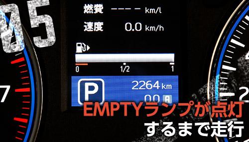 05 EMPTYランプが点灯するまで走行