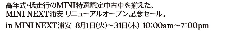 高年式・低走行のMINI特選認定中古車を揃えたMINI NEXT浦安 リニューアルオープン記念セール。in MINI NEXT浦安 8月1日(火)~31(木) 10:00am~7:00pm