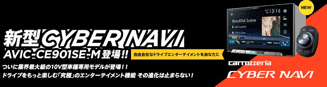 自由自在なドライブエンターテイメントをあなたに 新型CYBER NAVI AVIC-CE901SE-M登場!