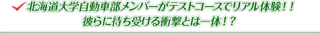 北海道大学自動車部メンバーがテストコースでリアル体験!!彼らに待ち受ける衝撃とは一体!?