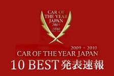 2009-2010 日本カー・オブ・ザ・イヤー 10ベストカーが決定!