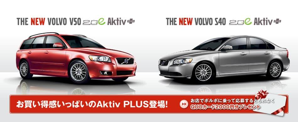 Volvo S40/V50 2.0e Aktiv PLUS 特集!!キャンペーン実施中♪