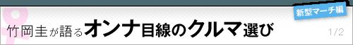 竹岡圭が語る「オンナ目線」のクルマ選び