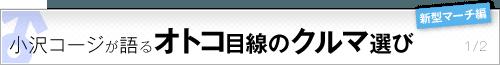 小沢コージが語る「オトコ目線」のクルマ選び