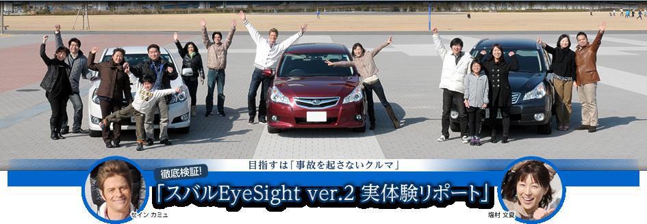 徹底検証! 「スバルEyeSight ver.2 実体験リポート」