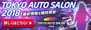 オートックワン 東京オートサロン2018 特設ページ  最新情報を随時更新!詳しくはこちら