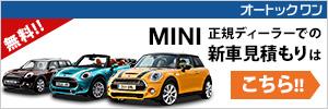 MINI正規ディーラーでの新車見積もりはこちら!!