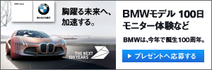 BMWは、今年で誕生100周年。BMWモデル100日モニター体験など、プレゼントキャンペーン開催中。