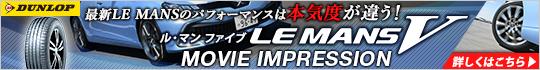 最新LE MANSのパフォーマンスは本気度が違う!タイヤの快適性能はついにここまで来た!DUNLOP LE MANS V(ル・マン ファイブ) MOVIE IMPRESSION