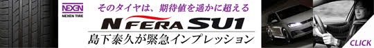 ポルシェが認めたネクセンタイヤ その血統受け継ぐ「N'FERA SU1」の実力を島下泰久が緊急検証!!