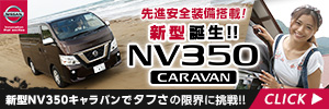 先進安全装備搭載!新型誕生!! 日産 NV350 CARAVAN 新型NV350キャラバンで、タフさの限界に挑戦!!