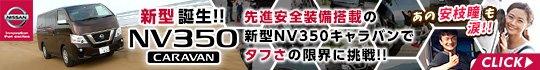 新型 日産NV350キャラバン誕生!! ~先進安全装備を備えた新型キャラバンでタフさの限界に挑戦!!~
