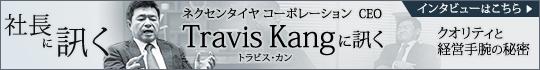 社長に訊く ネクセンタイヤ 代表取締役社長 姜鎬讚(カン・ホチャン) インタビュー「クオリティと経営手腕の秘密」