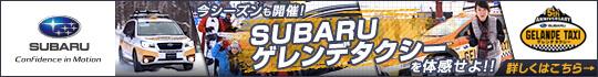 今シーズンも開催!「SUBARU ゲレンデタクシー」を体感せよ!!