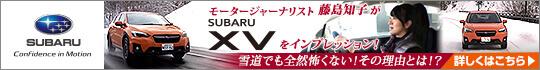 【動画】モータージャーナリスト藤島知子さんが、「SUBARU XV」をインプレッション!雪道でも「全然怖くない!」その理由とは!?