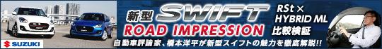 欧州で鍛えられたスズキの最新ホットトハッチ「新型スイフト」のHYBRID MLとRStを自動車評論家・橋本洋平が徹底インプレション!!